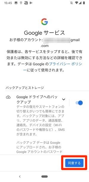 Googleファミリーリンク Googleサービス 同意する