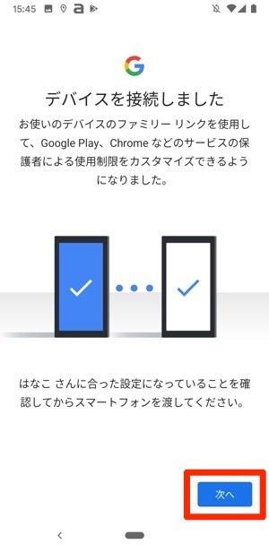 Googleファミリーリンク デバイスを接続しました 次へ