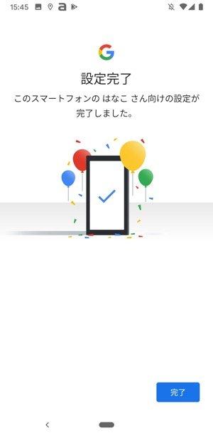 Googleファミリーリンク 設定完了