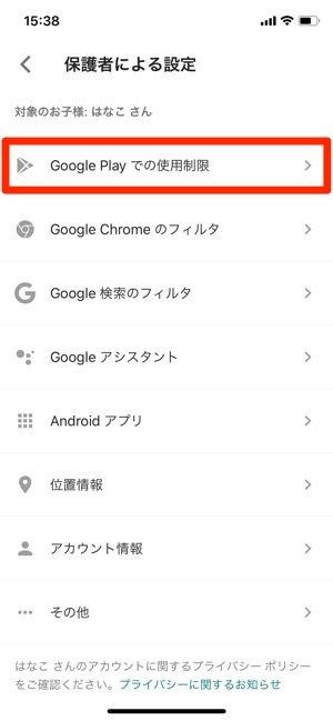 Googleファミリーリンク 保護者による設定 GooglePlayでの使用制限