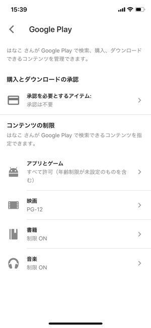 Googleファミリーリンク GooglePlayでの使用制限
