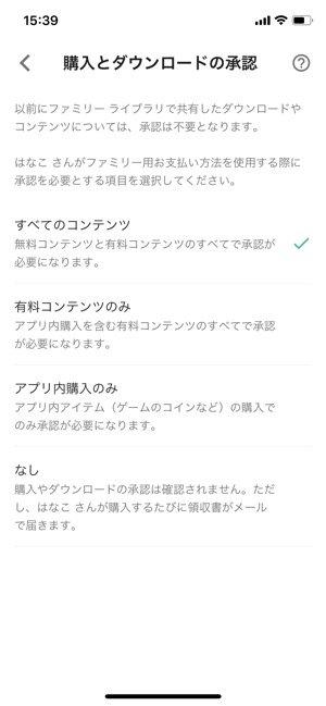 Googleファミリーリンク GooglePlayでの使用制限 購入とダウンロードの承認