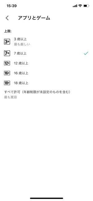 Googleファミリーリンク GooglePlayでの使用制限 アプリとゲーム