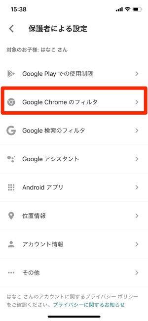 Googleファミリーリンク 保護者による設定 Googleのフィルタ