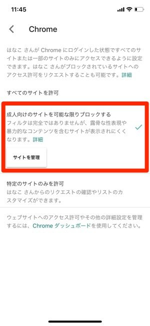 Googleファミリーリンク Chromeのフィルタ