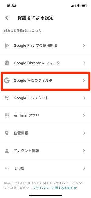Googleファミリーリンク Google検索のフィルタ