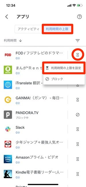 Googleファミリーリンク アプリごと 利用時間の上限を設定