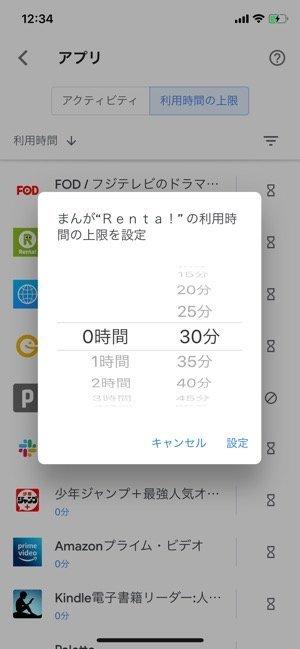 Googleファミリーリンク アプリ 利用時間の上限を設定