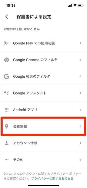 Googleファミリーリンク 保護者による設定 位置情報