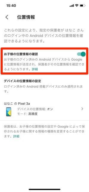 Googleファミリーリンク 位置情報の確認