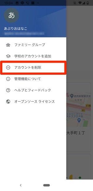 Googleファミリーリンク 子供の端末 アカウントを削除