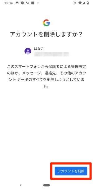 Googleファミリーリンク アカウントを削除