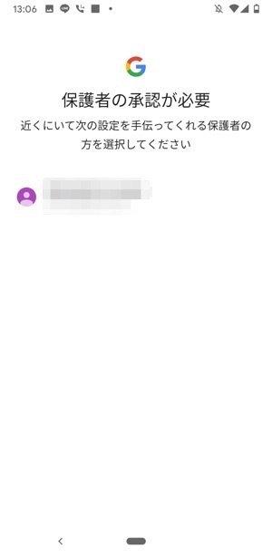 Googleファミリーリンク アカウントを削除 保護者の承認