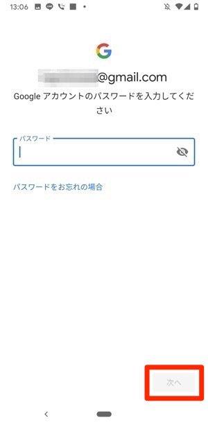 Googleファミリーリンク アカウントを削除 パスワード入力