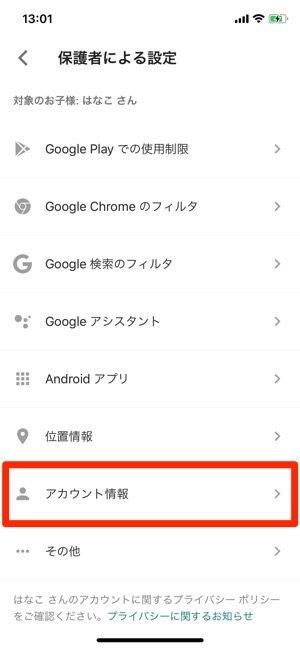 Googleファミリーリンク 保護者による設定 アカウント情報