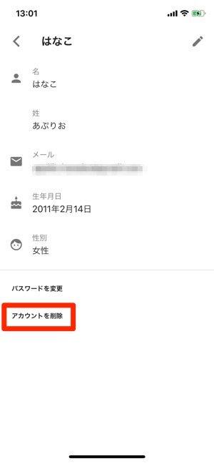 Googleファミリーリンク アカウント情報 アカウント削除