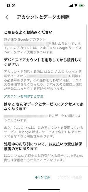 Googleファミリーリンク アカウントとデータの削除