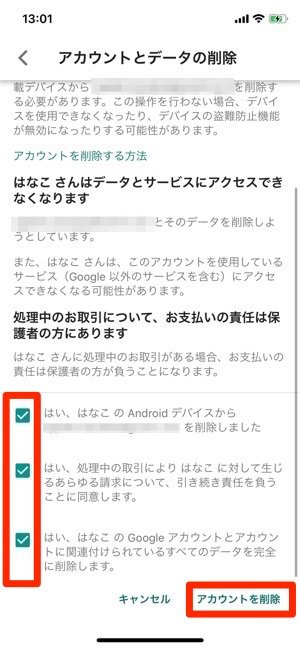Googleファミリーリンク 項目にチェック アカウントを削除