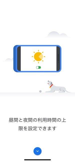 Googleファミリーリンク 機能紹介