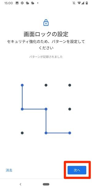 Android 画面ロック パターン 次へ