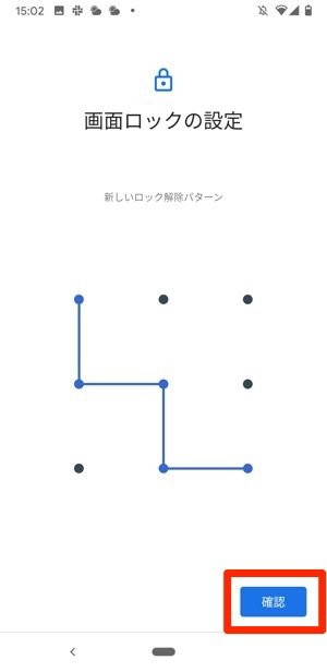 Android 画面ロック パターン設定 確認