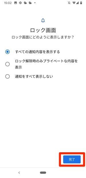 Android 画面ロック 通知 完了