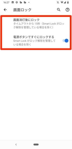 Android 設定 セキュリティ 画面ロックのタイミングを設定
