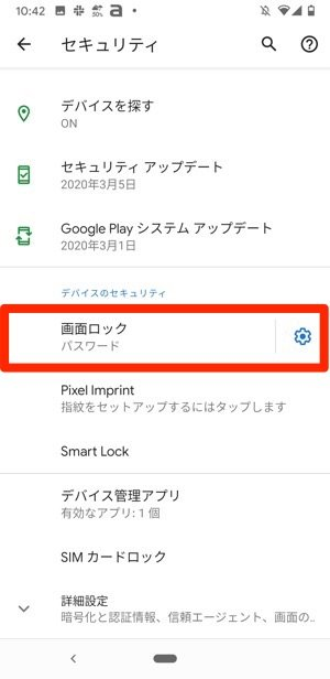 Android 設定 セキュリティ 画面ロック