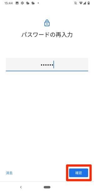 Android 設定 セキュリティ 画面ロック パスワードを再入力