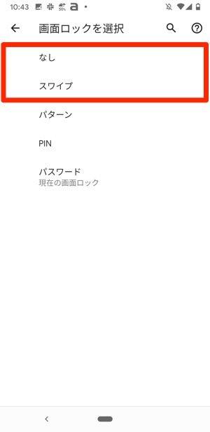 Android 設定 セキュリティ 画面ロック なし スワイプ
