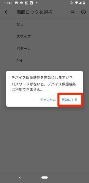 Android 設定 セキュリティ 画面ロック 無効にする