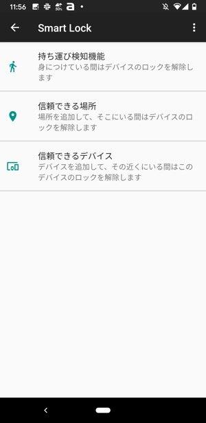 Android 設定 セキュリティ Smart Lock 3つの機能