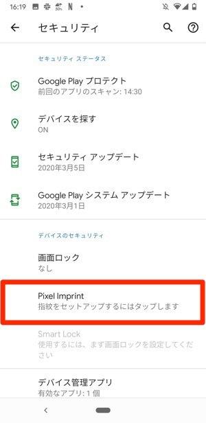 Android 設定 セキュリティ Pixel Imprint
