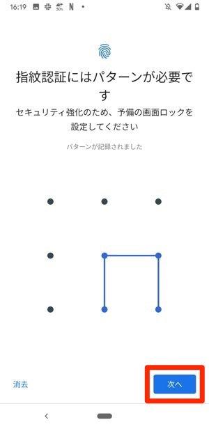Android 設定 セキュリティ Pixel Imprint パターン