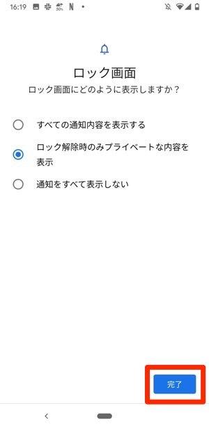 Android ロック画面での通知表示方法