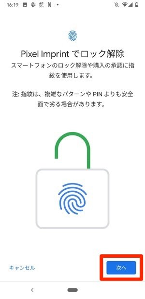 Android 指紋認証開始 次へ