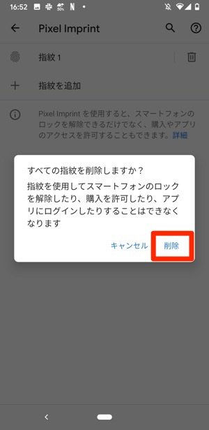 Android 設定 セキュリティ Pixel Imprint 削除