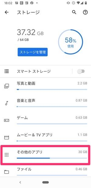 Android Files by google ストレージ