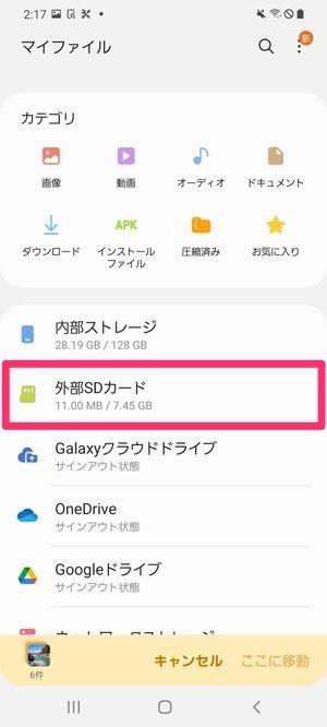 Android 外部SDカードに移動