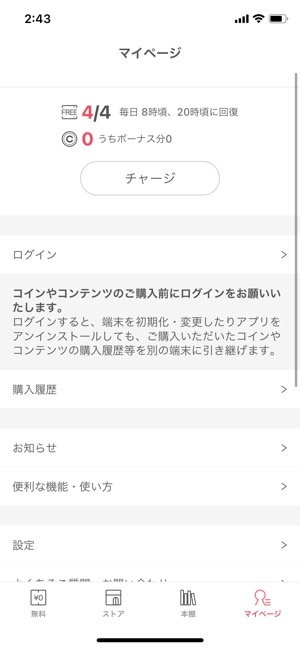 ebookjapan マイページ