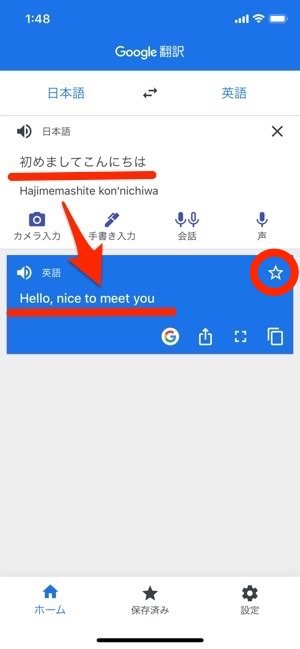 Google翻訳 音声入力 翻訳結果