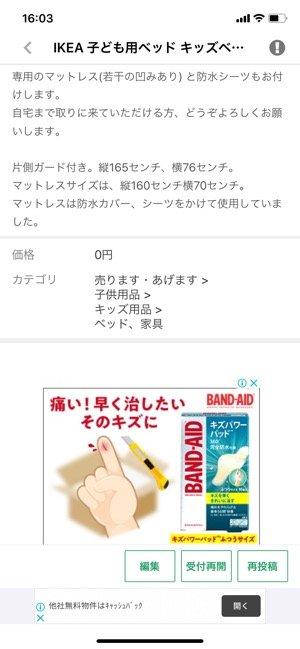 ジモティー 0円商品詳細