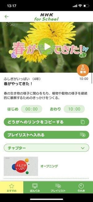 NHK for School 動画再生