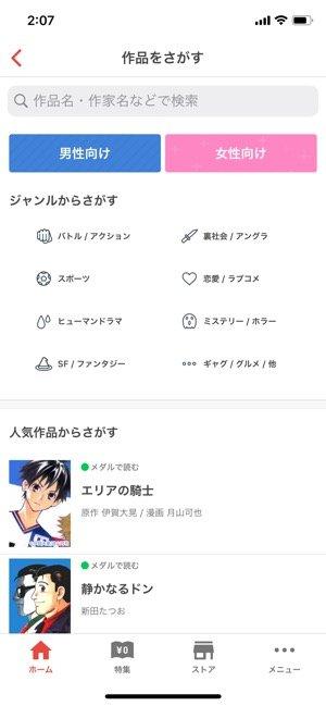 マンガBANG! 作品検索