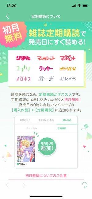 マンガMee 雑誌定期購読