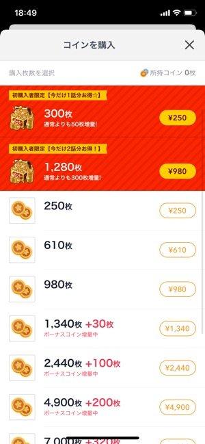 マンガZERO コイン購入