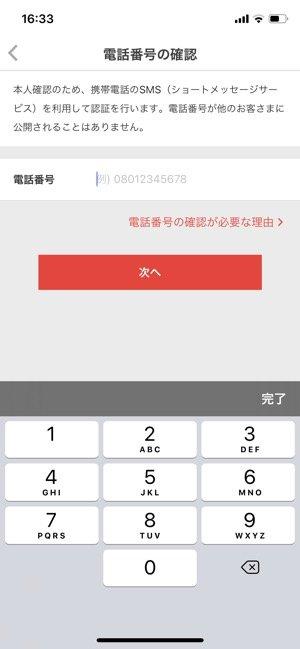 メルカリ SMS認証