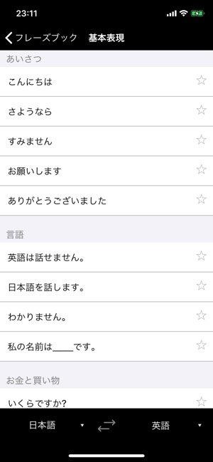 microsoft翻訳 リアルタイム翻訳 フレーズ集