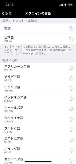 microsoft翻訳 オフライン機能