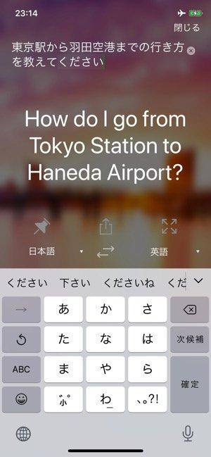 microsoft翻訳 オフライン翻訳